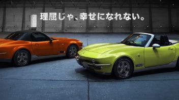 mitsuoka-rock-star-2-352x198.jpg