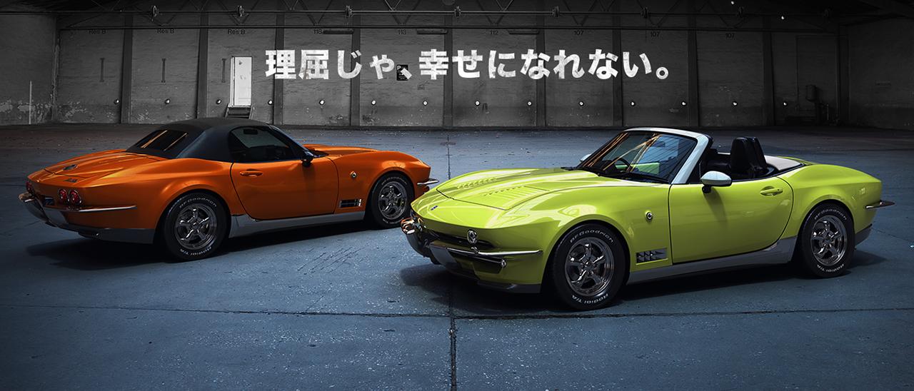 mitsuoka-rock-star-2.jpg