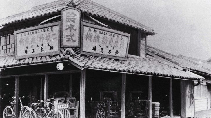 1909_suzuki_history_tovarna-728x409.jpg